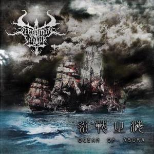 Ocean Of Asura (EP)
