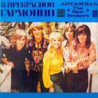 Perfect Harmony (Vinyl)